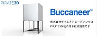 Buccaneer_2_031_2