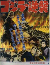 Gojira_no_gyakushu_poster_